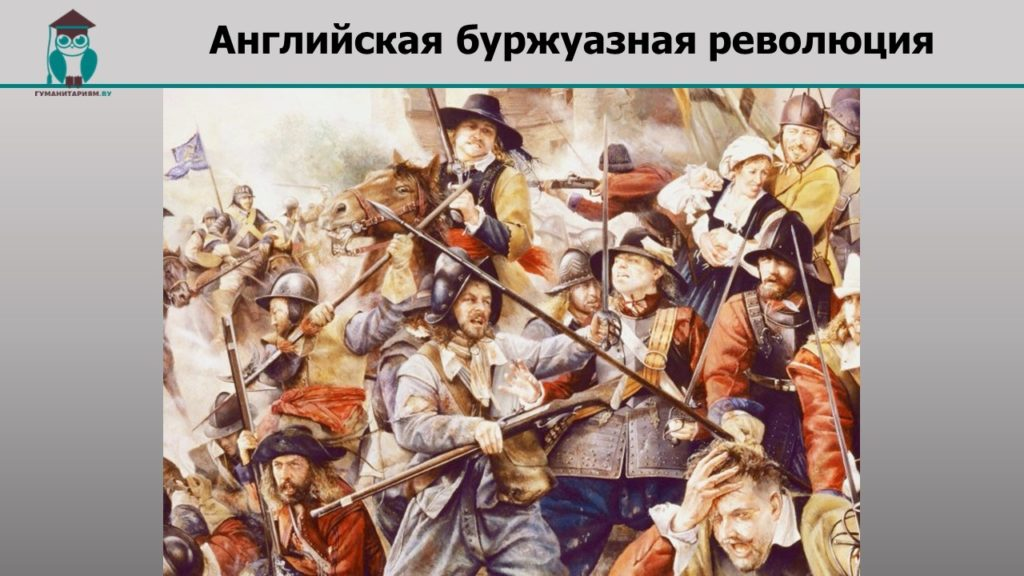 Английская буржуазная революция