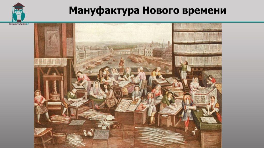 Мануфактура Нового времени