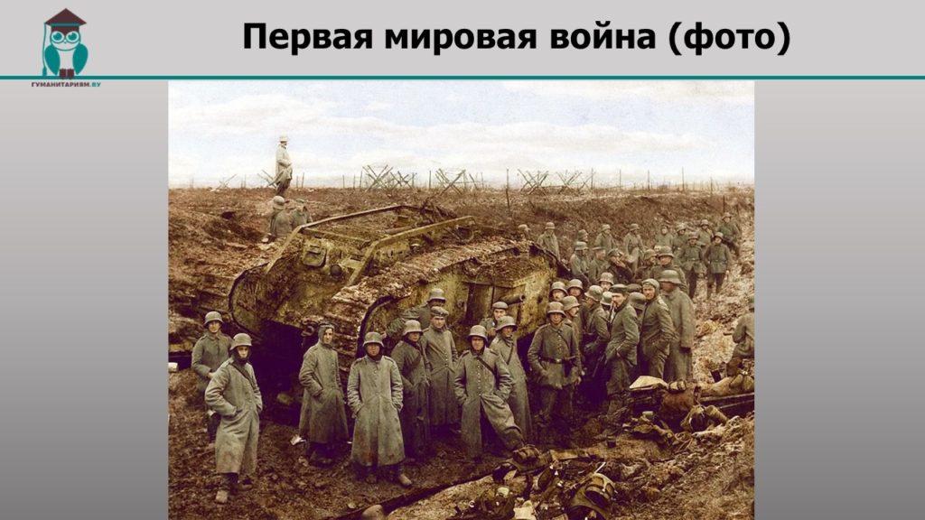 Первая мировая война (фото)