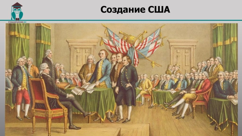 Создание США
