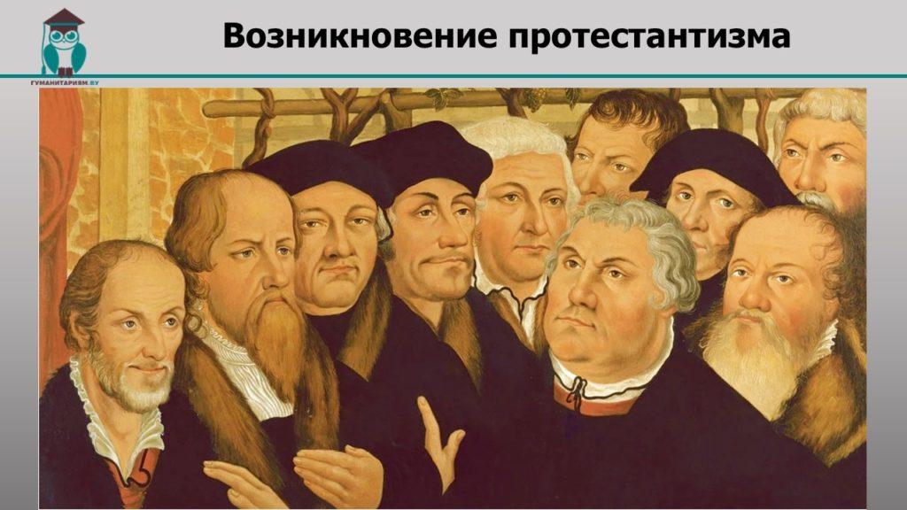 Возникновение протестантизма