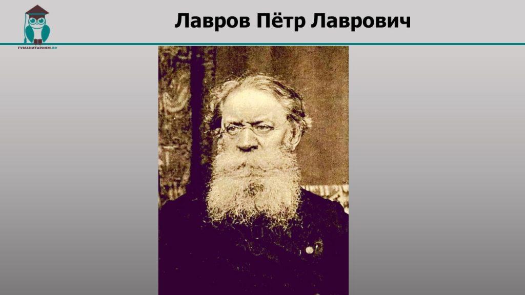 Лавров Пётр Лаврович