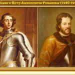 Романовы после смерти Алексея Михайловича