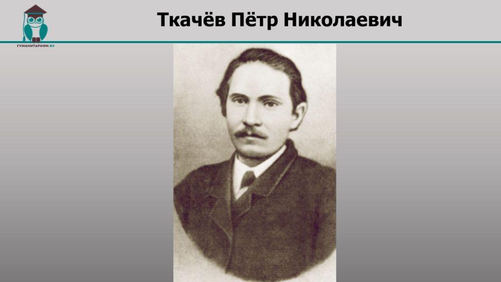 Ткачёв Пётр Николаевич