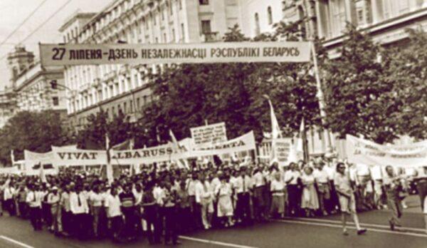 Становление государственного суверенитета Республики Беларусь